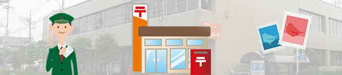 日本郵便株式会社・郵便局・はがきを出す・レターパック・切手・はがき